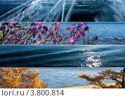 Коллаж. Байкал. Времена года. Водные пейзажи. А4, горизонталь. Стоковое фото, фотограф Виктория Катьянова / Фотобанк Лори