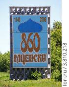 Купить «Мценск. Памятная стела», эксклюзивное фото № 3810218, снято 14 июля 2012 г. (c) Анна Менщикова / Фотобанк Лори
