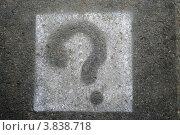 Купить «Знак вопроса нарисованный на асфальте  в белом квадрате», фото № 3838718, снято 16 сентября 2012 г. (c) Андрей Пашков / Фотобанк Лори