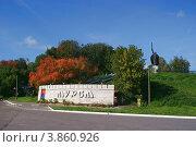 Купить «Владимирская область, город Муром», фото № 3860926, снято 1 сентября 2012 г. (c) Павел Москаленко / Фотобанк Лори