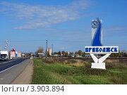 Купить «Приволжск, Ивановская область», фото № 3903894, снято 21 сентября 2012 г. (c) ElenArt / Фотобанк Лори