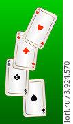 Четыре туза на зеленом фоне. Стоковая иллюстрация, иллюстратор Silanti / Фотобанк Лори