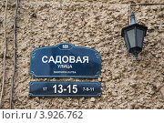 Табличка с названием улицы на стене дома в Санкт-Петербурге (2012 год). Стоковое фото, фотограф Олег Тыщенко / Фотобанк Лори
