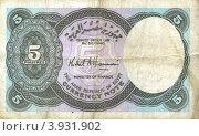 Купить «Банкнота Египта номиналом 5 пиастров», фото № 3931902, снято 18 января 2020 г. (c) АЛЕКСАНДР МИХЕИЧЕВ / Фотобанк Лори