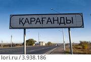 Купить «Указатель на въезде в город Караганда», фото № 3938186, снято 14 октября 2012 г. (c) Валерий Тырин / Фотобанк Лори