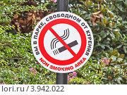 Купить «Предупреждение в парке в Лазаревском: «Вы в парке, свободном от курения»», фото № 3942022, снято 28 августа 2012 г. (c) Владимир Сергеев / Фотобанк Лори