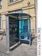 Купить «Городской таксофон на улице площадь Ильинские ворота, Москва», эксклюзивное фото № 3996982, снято 16 мая 2012 г. (c) lana1501 / Фотобанк Лори
