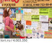 Купить «Женщина с ребенком у стенда с объявлениями», эксклюзивное фото № 4003350, снято 25 июля 2012 г. (c) Яков Филимонов / Фотобанк Лори