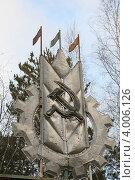 Купить «Обозначение времен СССР», фото № 4006126, снято 10 ноября 2012 г. (c) Вячеслав Коннов / Фотобанк Лори