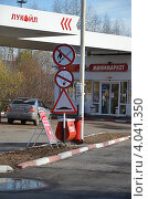 Дорожный знак на АЗС (2012 год). Редакционное фото, фотограф Вера Зонова / Фотобанк Лори
