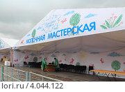 Купить «Палатка молочной страны», эксклюзивное фото № 4044122, снято 16 октября 2018 г. (c) Анатолий Матвейчук / Фотобанк Лори