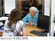 В отделении Пенсионного фонда Российской Федерации, город Балашиха, эксклюзивное фото № 4052894, снято 19 июля 2012 г. (c) Дмитрий Неумоин / Фотобанк Лори