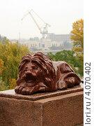 Купить «Скульптура лежащего льва. Город Николаев, набережная реки Ингул, Украина», эксклюзивное фото № 4070402, снято 22 октября 2011 г. (c) Щеголева Ольга / Фотобанк Лори