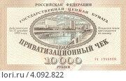 Купить «Приватизационный чек 10000 рублей 1992 года», фото № 4092822, снято 8 декабря 2012 г. (c) Кургузкин Константин Владимирович / Фотобанк Лори