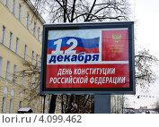 Баннер ко Дню Конституции на улицах Москвы (2012 год). Редакционное фото, фотограф Илюхина Наталья / Фотобанк Лори