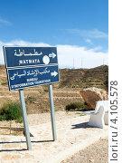 Указатель направления на Матмату и туристическое бюро. Тунис, Африка (2012 год). Редакционное фото, фотограф Кекяляйнен Андрей / Фотобанк Лори