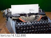 Купить «Анонимка», фото № 4122890, снято 16 декабря 2012 г. (c) Валерий Александрович / Фотобанк Лори