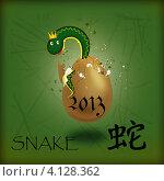 Купить «2013 - год змеи по китайскому гороскопу», иллюстрация № 4128362 (c) Olivas / Фотобанк Лори