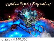 С новым годом и рождеством! Поздравительная открытка. Стоковое фото, фотограф Антон Цветков / Фотобанк Лори
