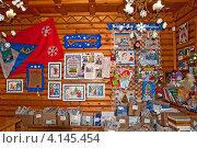 Купить «На почте Деда Мороза в Великом Устюге», фото № 4145454, снято 21 февраля 2010 г. (c) Татьяна Волгутова / Фотобанк Лори