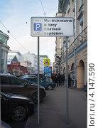 Купить «Знак Зона платной парковки в центре Москвы», фото № 4147590, снято 23 декабря 2012 г. (c) Victoria Demidova / Фотобанк Лори