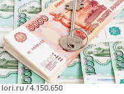 Купить «Ключ от квартиры лежит на деньгах», эксклюзивное фото № 4150650, снято 28 декабря 2012 г. (c) Игорь Низов / Фотобанк Лори