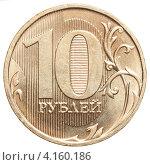 Купить «Десятирублёвая монета», фото № 4160186, снято 2 января 2013 г. (c) Литвяк Игорь / Фотобанк Лори