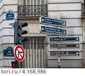 Купить «Указатели улиц и достопримечательностей в Париже. Франция», фото № 4168986, снято 30 июля 2012 г. (c) Олег Тыщенко / Фотобанк Лори