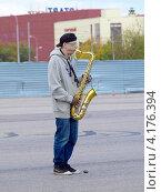 Купить «Одинокий саксофонист на Ходынском поле», фото № 4176394, снято 29 сентября 2012 г. (c) Самойлова Екатерина / Фотобанк Лори