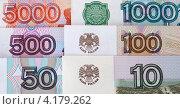 Купить «Банкноты Банка России», фото № 4179262, снято 5 января 2013 г. (c) Литвяк Игорь / Фотобанк Лори