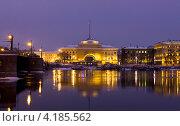 Купить «Санкт-Петербург, здание Адмиралтейства на набережной Невы вечером», фото № 4185562, снято 26 декабря 2012 г. (c) ИВА Афонская / Фотобанк Лори