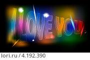 Разноцветная надпись I LOVE YOU. Стоковая иллюстрация, иллюстратор Николай Цитульский / Фотобанк Лори