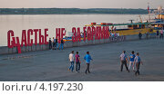 """Купить «Надпись """"Счастье не за горами"""" на набережной Перми», фото № 4197230, снято 16 июля 2011 г. (c) Коля Остенбакен / Фотобанк Лори"""