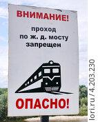 Купить «Проход по железнодорожному мосту запрещён - информационный знак», фото № 4203230, снято 6 июля 2011 г. (c) Павел Кричевцов / Фотобанк Лори