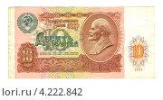 Купить «Десять рублей СССР образца 1991 года», эксклюзивное фото № 4222842, снято 22 января 2013 г. (c) Юрий Морозов / Фотобанк Лори
