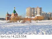 Купить «Церковь Всех Святых, в земле Российской просиявших, в Новокосине. Москва», эксклюзивное фото № 4223554, снято 22 января 2013 г. (c) lana1501 / Фотобанк Лори