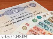 Государственный сертификат на материнский капитал и деньги. Стоковое фото, фотограф Попова Ольга / Фотобанк Лори