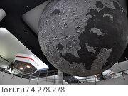 Купить «Макет луны в Планетарии», эксклюзивное фото № 4278278, снято 10 февраля 2013 г. (c) Володина Ольга / Фотобанк Лори