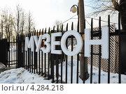 """Купить «Вывеска парка искусств """"Музеон""""», эксклюзивное фото № 4284218, снято 13 февраля 2013 г. (c) Алёшина Оксана / Фотобанк Лори"""