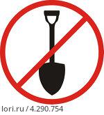 Купить «Знак, запрещающий копать», иллюстрация № 4290754 (c) Робул Дмитрий / Фотобанк Лори