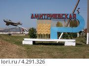 Купить «На въезде в станицу Дмитриевскую», эксклюзивное фото № 4291326, снято 9 мая 2012 г. (c) Игорь Веснинов / Фотобанк Лори