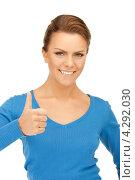 Купить «Привлекательная счастливая девушка подняла большой палец на руке вверх», фото № 4292030, снято 12 марта 2011 г. (c) Syda Productions / Фотобанк Лори