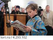 Купить «Мальчик в торжественном облачении с книгой во время литургии», эксклюзивное фото № 4293102, снято 15 февраля 2013 г. (c) Дмитрий Неумоин / Фотобанк Лори