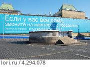Купить «Красная площадь, 5, Лобное место, Москва», эксклюзивное фото № 4294078, снято 1 марта 2011 г. (c) lana1501 / Фотобанк Лори