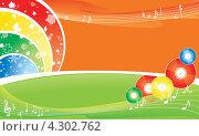 Купить «Музыка круглый год», иллюстрация № 4302762 (c) Савицкая Татьяна / Фотобанк Лори