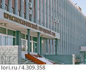 Здание Краснокаменского городского суда, фото № 4309358, снято 17 февраля 2013 г. (c) Геннадий Соловьев / Фотобанк Лори