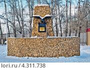 Памятный обелиск строителям города Краснокаменска (скульптор Александр Пильников), фото № 4311738, снято 21 февраля 2013 г. (c) Геннадий Соловьев / Фотобанк Лори
