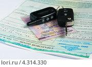 Купить «Свидетельство о регистрации, страховой полис и ключи от автомобиля», эксклюзивное фото № 4314330, снято 14 февраля 2013 г. (c) Игорь Низов / Фотобанк Лори