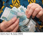 Пожилая женщина кладёт деньги в банку. Стоковое фото, фотограф Сергей Боженов / Фотобанк Лори