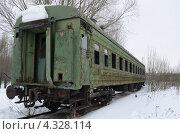 Старый вагон. Стоковое фото, фотограф Евгений Степанов / Фотобанк Лори